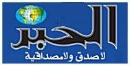 alkhabar1