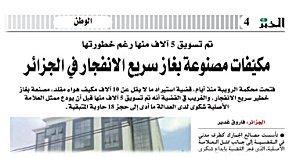 alkhabar27mai2012climatiseurs